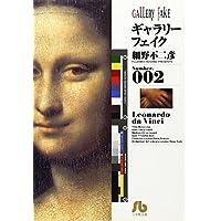 ギャラリーフェイク (Number.002) (小学館文庫)