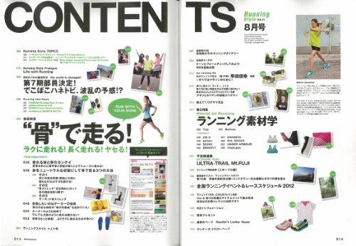 Running Style (ランニング・スタイル) 2012年 08月号 [雑誌]
