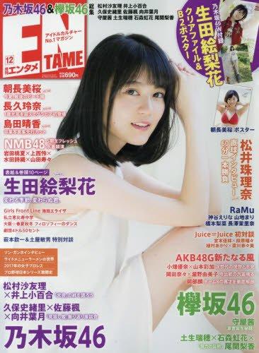 ENTAME(エンタメ) 2017年 12 月号 [雑誌]