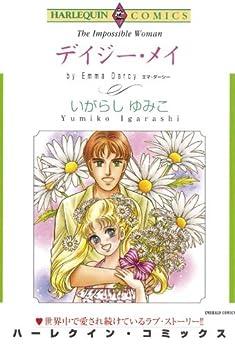 [いがらし ゆみこ, エマ・ダーシー]のデイジー・メイ (ハーレクインコミックス)