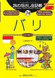 旅の指さし会話帳74 バリ(インドネシア語・バリ語) (旅の指さし会話帳シリーズ) 画像
