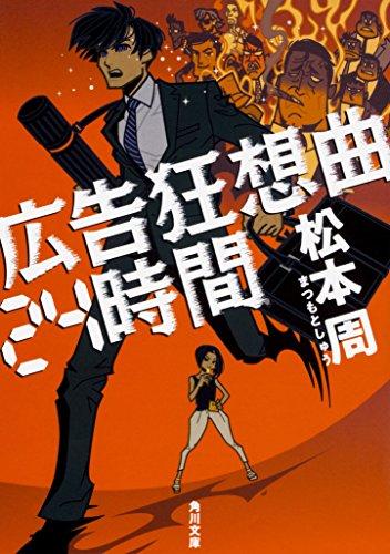 広告狂想曲24時間 (角川文庫)