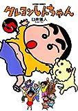クレヨンしんちゃん : 5 (アクションコミックス)