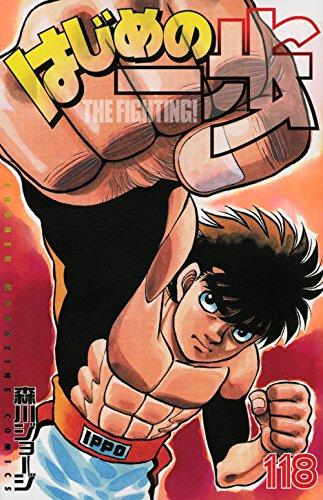 はじめの一歩(118) (講談社コミックス)