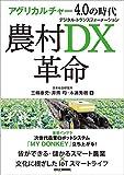 アグリカルチャー4.0の時代  農村DX革命
