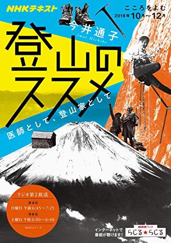 こころをよむ 登山のススメ―医師として、登山家として (NHKシリーズ)