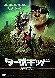 ターボキッド[DVD]