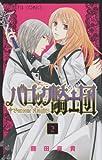 バロック騎士団 2 (プリンセスコミックス)