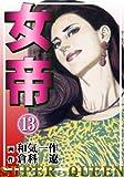 女帝 13