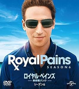 ロイヤル・ペインズ ~救命医ハンク~シーズン6 バリューパック [DVD]
