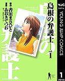 島根の弁護士 1 (ヤングジャンプコミックスDIGITAL)