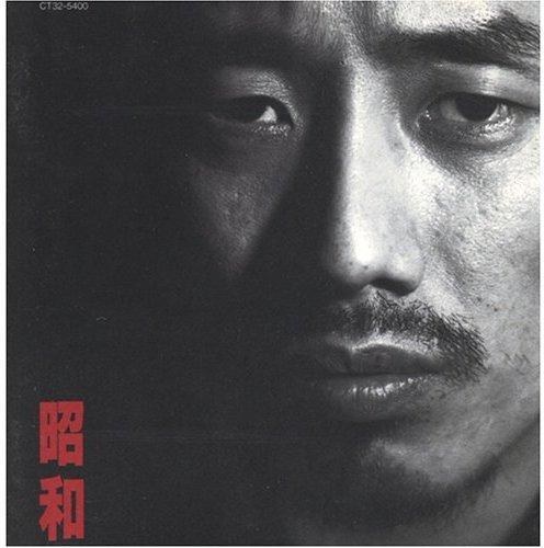 昭和 (24bit リマスタリングシリーズ)