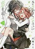 ささやくように恋を唄う(3) (百合姫コミックス)