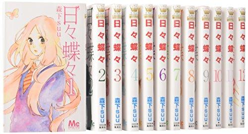 日々蝶々 コミック 1-12巻セット (マーガレットコミックス)の詳細を見る