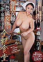 爆乳女将の豊満女体をたらふく堪能できる全裸食堂 織田真子 Fitch [DVD]