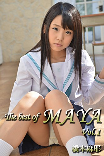 The best of MAYA Vol.1 / 橋本麻耶 MAX-Aシリーズ thumbnail