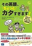 CD付 その英語、ちょっとカタすぎます!    ー日本人が知らないネイティヴの英語表現