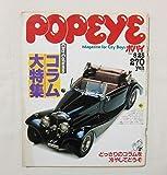 POPEYE ポパイ NO.109 1981年8月25日 CITY COLUMN コラム大特集 どっさりのコラムを冷やしてどうぞ マガジンハウス