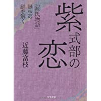 紫式部の恋---「源氏物語」誕生の謎を解く (河出文庫)