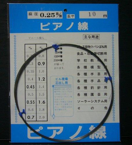 ピアノ線 0.25mm×10m