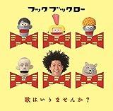 ワーナーミュージック・ジャパン その他 NHK フック ブック ロー 歌はいりませんか?の画像