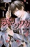 夢幻ソワカ(1) (フラワーコミックス)