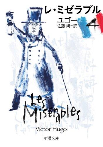 レ・ミゼラブル (4) (新潮文庫)
