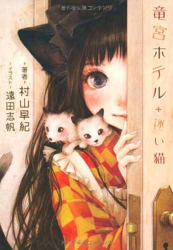 竜宮ホテル 迷い猫 (f-Clan文庫)