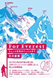 For Everest ちょっと世界のてっぺんまで 画像
