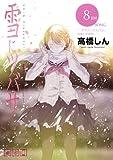 雪にツバサ(8) (ヤングマガジンコミックス)