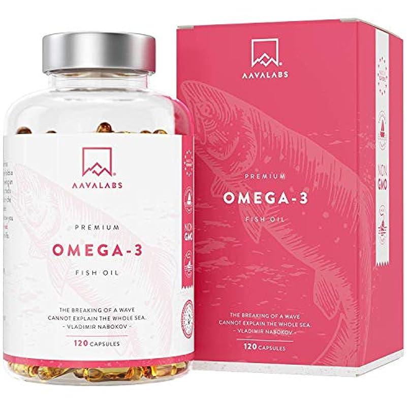 また明日ね威するガソリン[AAVALABS] オメガ3フィッシュオイル(2000mg) 強力 純度と鮮度のため分子蒸留 1日分 EPA 800mg + DHA 400mg 非遺伝子組み換え グルテンフリー 乳成分フリー ソフトジェルカプセル120粒