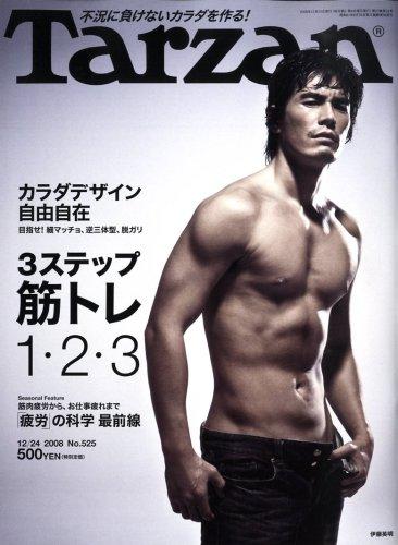 Tarzan (ターザン) 2008年 12/24号 [雑誌]の詳細を見る