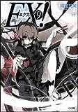 EX! 9 (GA文庫)