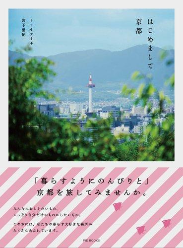 はじめまして京都