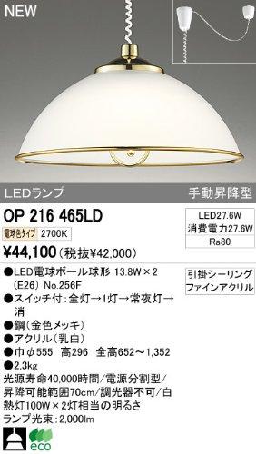 ODELIC(オーデリック) LED ペンダントライト