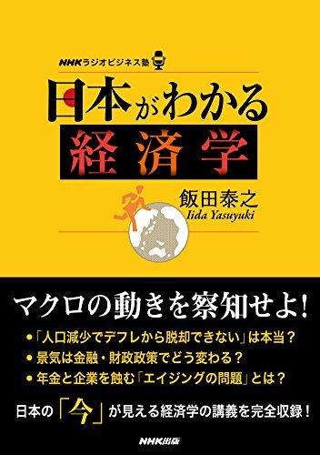 NHKラジオビジネス塾 日本がわかる経済学の詳細を見る