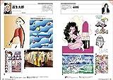 ファッションイラストレーション・ファイル2015 (玄光社MOOK) 画像