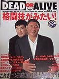 Winners dead or alive (Vol.1) (Shincho mook)