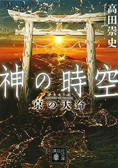 神の時空 京の天命 (講談社文庫)