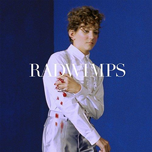 RADWIMPS「オーダーメイド」の歌詞&動画を検索!ブログページはこちらの画像
