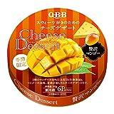 (クール便) QBB チーズデザート6P 6個セット (贅沢マンゴー)