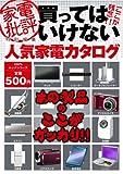 買ってはいけない人気家電カタログ (100%ムックシリーズ)