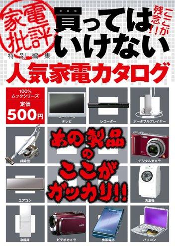 買ってはいけない人気家電カタログ (100%ムックシリーズ)の詳細を見る