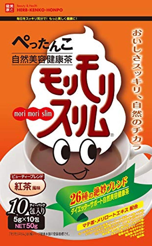 トピック寂しい普通のハーブ健康本舗 モリモリスリム(紅茶風味) (10包)