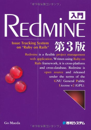 入門Redmine 第3版
