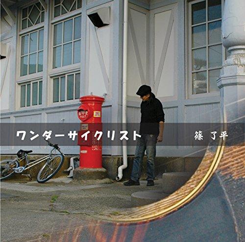 篠 了平/ワンダーサイクリスト