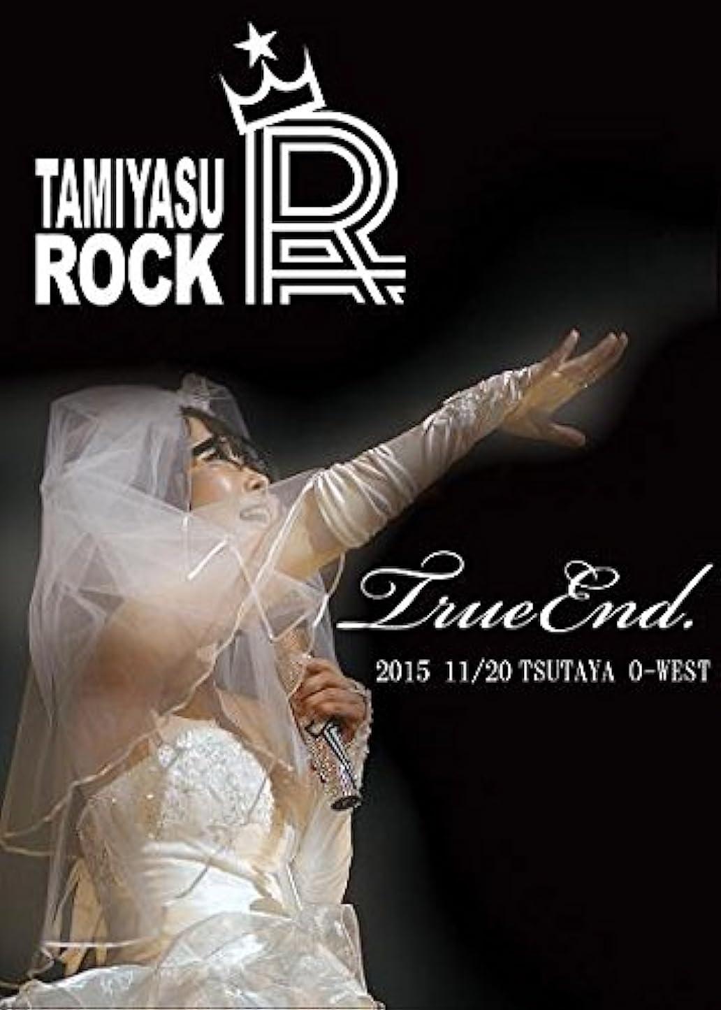瞑想的クルーズコールドラストライブDVD「民安★ROCK True End.」(DVD-VIDEO)【先着購入特典:サイン入りイラストカード付き】