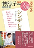別冊NHK100分de名著 読書の学校 中野京子 特別授業 『シンデレラ』 (教養・文化シリーズ)