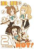 ソウルイーターノット! 2巻 (デジタル版ガンガンコミックス)