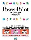 PowerPointマスターブック 2010&2007対応